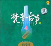 Guzheng: Zheng dialogue with soul 梵音古筝 古筝与心灵对话(CD) - (WYKX)