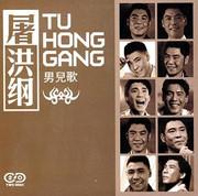 屠洪纲:男儿歌(2CD) 套装 Tu Honggang: Masculine Songs (2 CDs) - (WYL0)