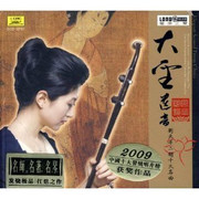 Erhu 二胡: 于红梅 Yu Hongmei 风华国韵 - 大圣遗音(CD)  - (WVTA)
