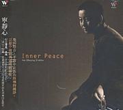 Ani Choying Drolma: Inner Peace 琼英•卓玛:宁静心 (CD) - (WYL5)