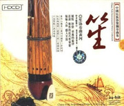 Yellow River Chinese Sheng Concerto instrumental solo album - (WYLK)