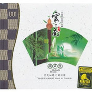 Hulusi (Cucurbit Flute or Gourd Pipe): South of Yun (2 CDs) 葫芦丝云之南(2CD) 套装 - (WYM8)