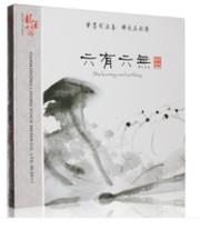 Wu Na 巫娜古琴 六有六无 禅茶音乐  - (WYVF)