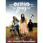 The Yan Band: Stunning - (WYVJ)