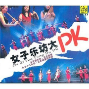 12 Girls Band + Women's State Band: PK (2 CDs) - (WYVV)