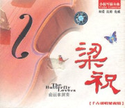 Yu Lina: The Butterfly Lovers Violin Concerto - (WYW0)
