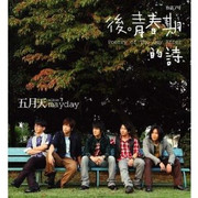 Mayday 五月天 :后青春期的诗 Poetry of the Day After(CD) - (WYWH)
