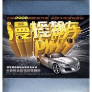 Car Racing Rock: Disco  Music (3 CD set) - (WYWU)