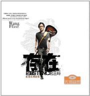 Wang Feng: Existence (2 CDs) - (WYX6)