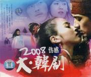 Korean TV Show Theme Songs (3 Audio CDs) - (WYX7)
