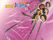 Chinese Popular Songs: Hot K Songs (7 CDs in separate packaging) - (WYXA)