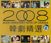 Korean TV Show Theme Songs: 2008 Greateast Hits of Drama (3 CDs) - (WYXG)