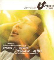 Victor Wong: U-Turn (Taiwan Import) - (WYY9)