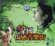 Korean Songs: Sentimental Music - (WYYN)