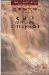 Outlaws of the Marsh (Library of Chinese Classics: Chinese-English: 5 Volumes) (English/Chinese Edition) - (WF65)