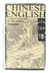 Outlaws of the Marsh (Library of Classics, 5 Volumns w/Eng-Chn) 水浒传(汉英对照)(共5册) - (WF3D)