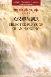 Library of Chinese Classics) Selected Plays of Guan Hanqing (Chn-Eng) - (WF3W)