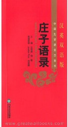 Quotations from Zhuangzi (Bilingual Chn/Eng) (2011 Edition) - (WF44)