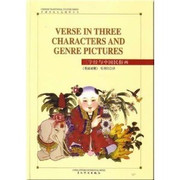 Verse in Three Characters and Genre Pictures (Chinese Tradiational Culture Series) (English and Chinese Edition) - (WF4J)