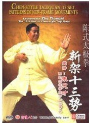 13 Set Patterns of New-Frame Movements - Chen-style Taijiquan - (WT2R)