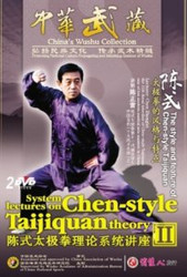 The Style and feature of Chen-style Taijiquan (2 DVDs) - (WT30)