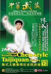 Life-preserving Kung-fu and routine appreciation of Chen-style Taijiquan (2 DVDs) - (WT43)