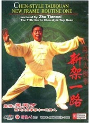 Chen-style Taijiquan New Frame Routine I (4 DVDs) - (WT4D)