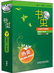 书虫•牛津英汉双语读物:1级下(适合初1、初2年级)(套装共10册)(附MP3光盘1张)  (WBU3)