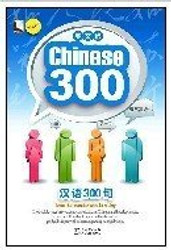 Chinese 300 (with MP3) - (WL45)