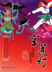 The Magic Lotus Lamp (Bilingual English-Chinese) 宝莲灯(中英文双语版) - (WL7V)