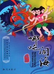 哪吒闹海(中英文 语版)中国传统故事美绘本编  Nezha Conquers the Dragon King - Picture Book of Chinese Classical Chinese Tales - Chinese-English Bilingual Version (Chinese Edition) - (WL80)