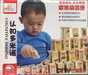 Wooden Children Cognitive Dominoes (Chinese-English-Pinyin) 木丸子汉字认知多米诺(盒)中英文双语 + 中文拼音 - (WXCL)