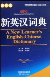 新英汉词典(最新版) A New Learner's English-chinese Dictionary 精装 - (W2F3)