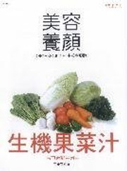 生機果菜汁:美容養顏 (繁体中文) Organic Juice (Traditional Chinese and English Edition) - (W03Y)