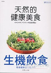 生機飲食:青春健康活力百分百 (繁体中文) Organic Food ( Chinese/English translations)  - (W03W)