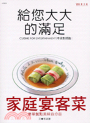 家庭宴客菜:給您大大的滿足 (繁体中文) Cuisine for entertainment (Chinese/English translation) - (W03X)