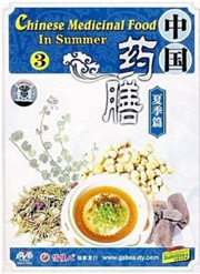 中国药膳 夏季篇 DVD) Chinese Medicinal Food  in Summer - (WXUR)