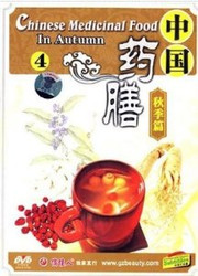 中国药膳秋季篇 (DVD) Chinese Medicinal Food: In Autumn  (WXUN)