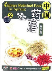 中国药膳春季篇 (DVD) Chinese Medicinal Food in Spring - (WXUQ)