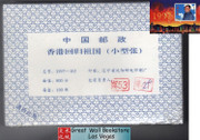 China Stamps - 1997-10M Scott 2775 Return of Hong Kong to Her Motherland S/S- Factory sealed original pack of 100 (9277P)