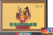 China Stamps - 1997 PJZ-8 Scott 2775 Return of Hong Kong to Her Motherland S/S- Factory sealed original pack of 100 (9277Q)