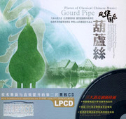 Hulusi (Cucurbit Flute or Gourd Pipe): Flavor of Classical Chinese Music  风华国乐葫芦丝 (2CD) (WW6Y)