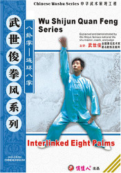 Interlinked Eight Palms ?€? Wu Shijun Quan Feng Series [DVD] - (WM3M)