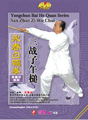 San Zhan Zi Wu Chui - Yongchun Bai He Quan Series [DVD] (2010) Su Yinghan - (WMAR)