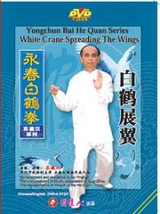 White Crane Spreading the Wings - Yongchun Bai He Quan Series [DVD] (2010) - (WMAU)