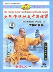 Shaolin Ba Duan Jin [DVD] (2008) Deyang, Shi - (WMF5)