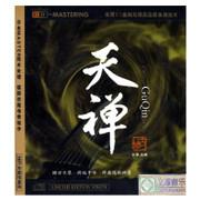 Guqin: Zen in the Sky [Audio CD] Wu Na 巫娜•古琴:天禅 - (WV73)