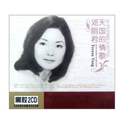 Teresa Teng 邓丽君 : 天国的情歌 Love Songs of Heaven (2CD)  (WW4H)
