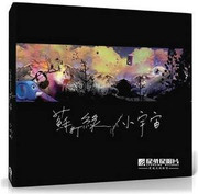 苏打绿:小宇宙(CD)  Sodagreen (Sudalu): Small Universe [Audio CD] Sodagreen (Sudalu) - (WWTY)