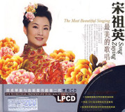 Song Zuying: The Most Beautifu Singing (2 CDs) [Audio CD] Song Zuying - (WWV3)